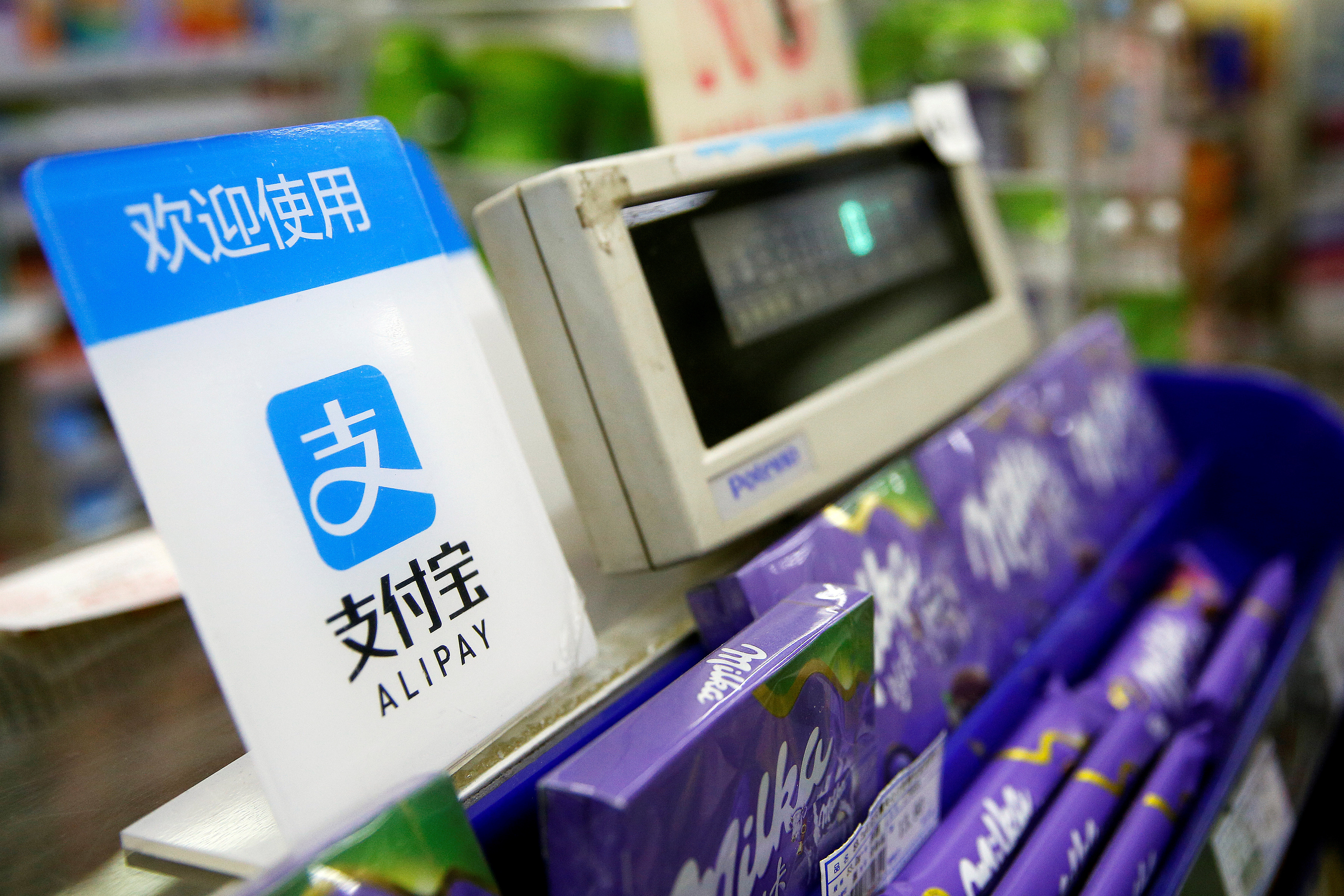 Alipay loans hit 300bn yuan as youth turn to credit