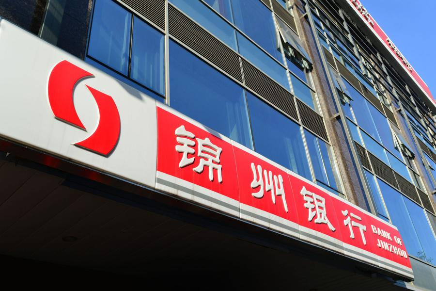 PBoC injects 70bn yuan into market