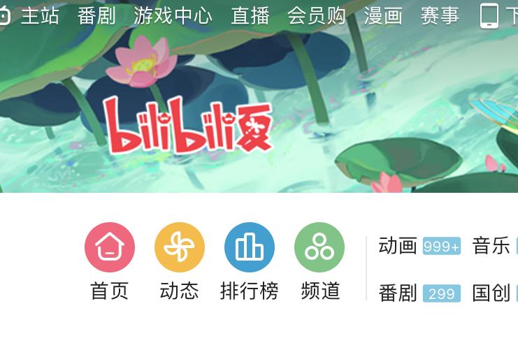 """'China's YouTube"""" BiliBili challenges AV's big three"""