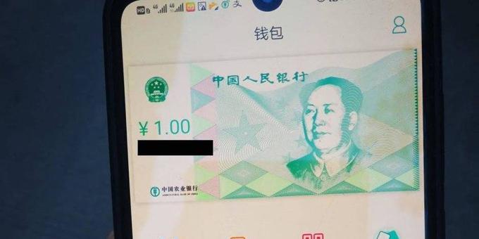 Digital yuan takes aim at Alibaba and Tencent
