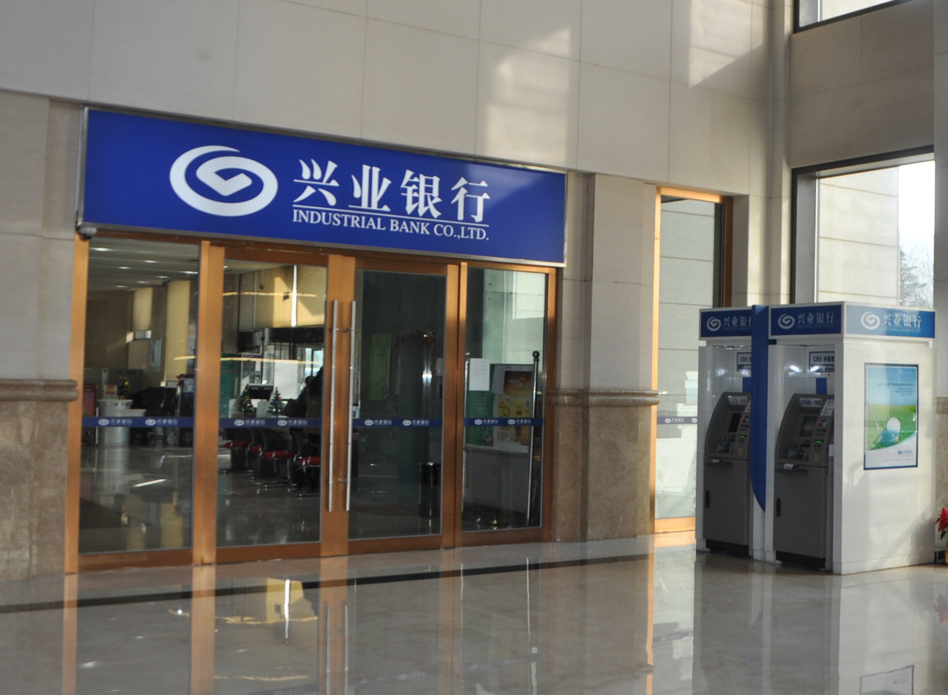 Industrial Bank's lock-up period for 563 million shares to end