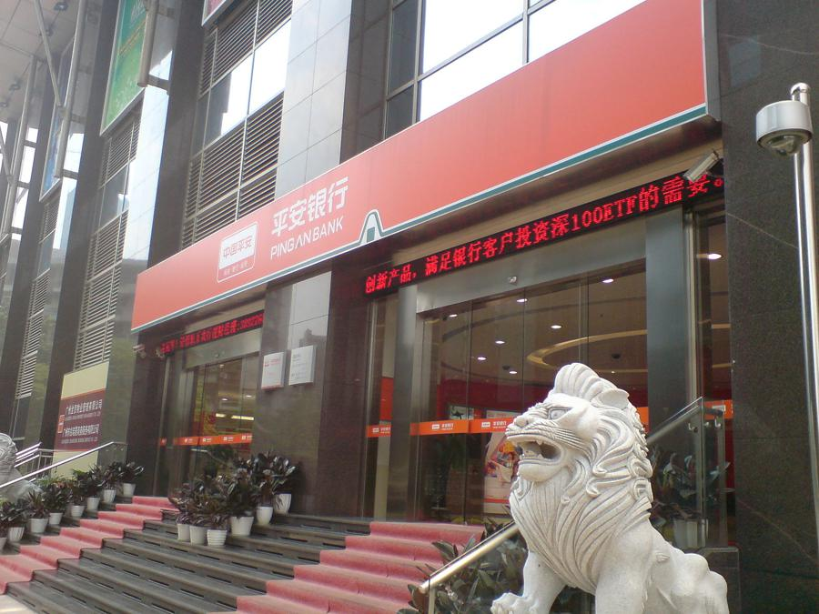 Ping An Bank posts first-quarter profit growth