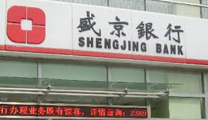Shengjing Bank to issue up to 30 bn yuan in bonds