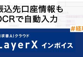 請求書AIクラウド「LayerX インボイス」、OCR機能を強化