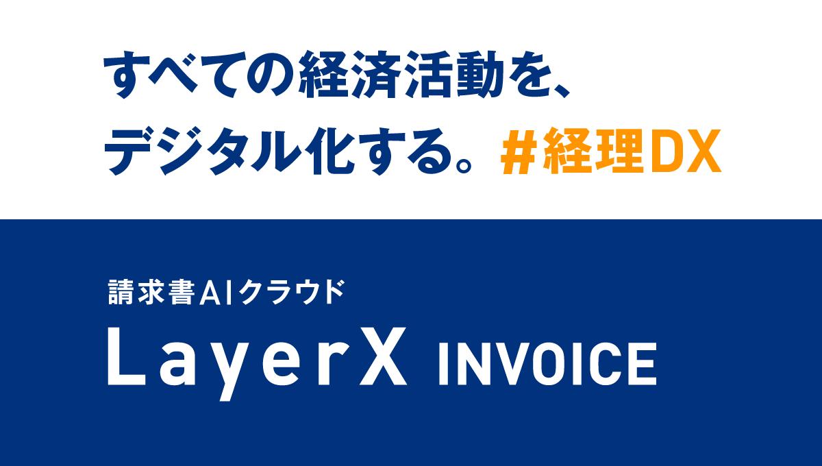 LayerX、経理DXを加速する請求書AIクラウド 「LayerX INVOICE」を提供開始
