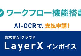 請求書AIクラウド「LayerX インボイス」、ワークフロー機能を4月1日より提供開始