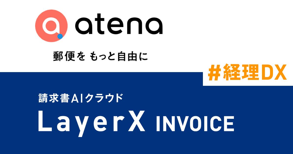 請求書AIクラウド「LayerX INVOICE」、郵便管理クラウド「atena」と協業開始