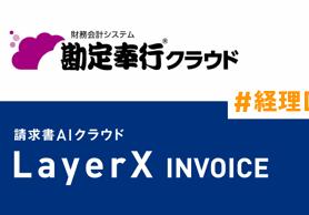 請求書AIクラウド「LayerX INVOICE」、「勘定奉行クラウド」をはじめとした「勘定奉行シリーズ」と連携開始
