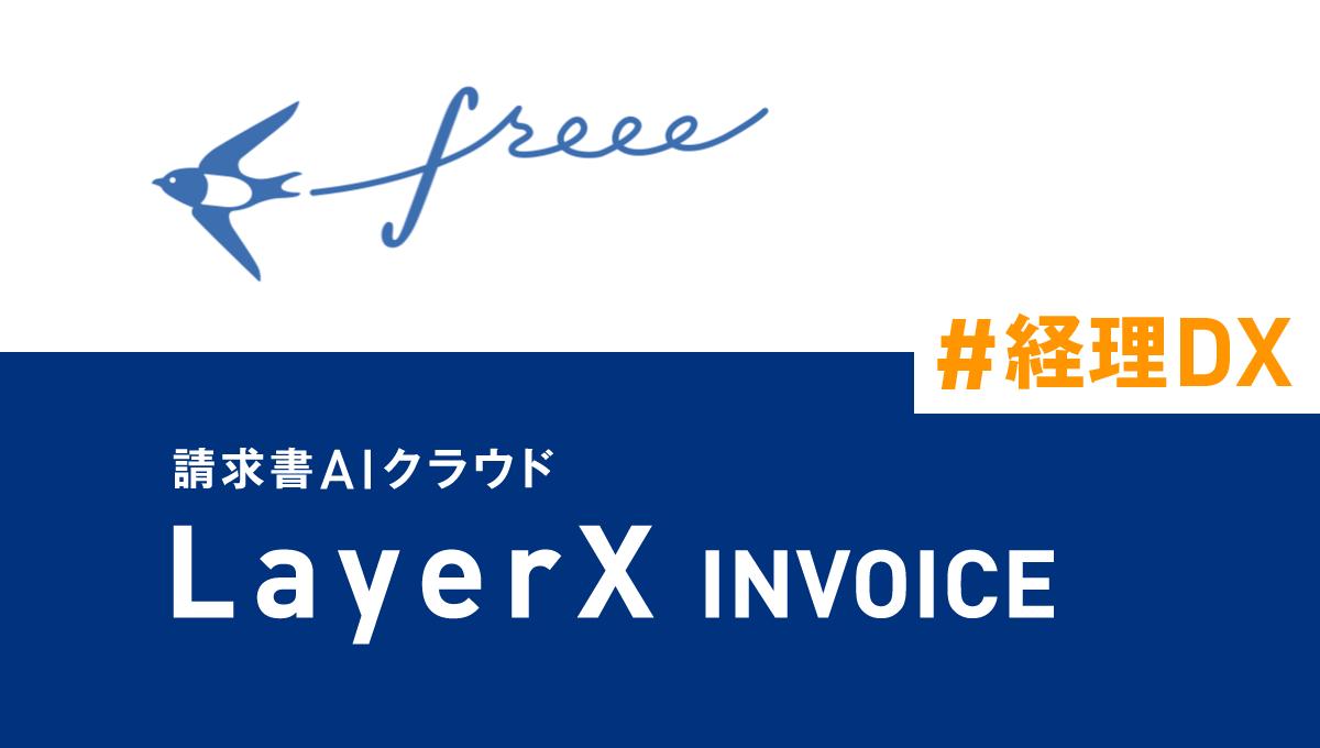 freeeアプリストアに請求書AIクラウド「LayerX INVOICE」掲載開始