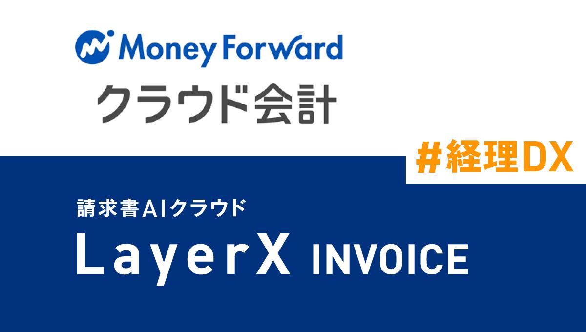 請求書AIクラウド「LayerX INVOICE」、「マネーフォワード クラウド会計」と連携開始