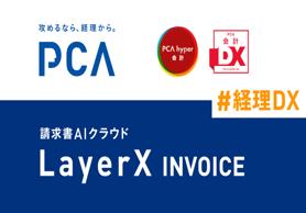 請求書AIクラウド「LayerX INVOICE」、「PCA会計シリーズ」と連携開始
