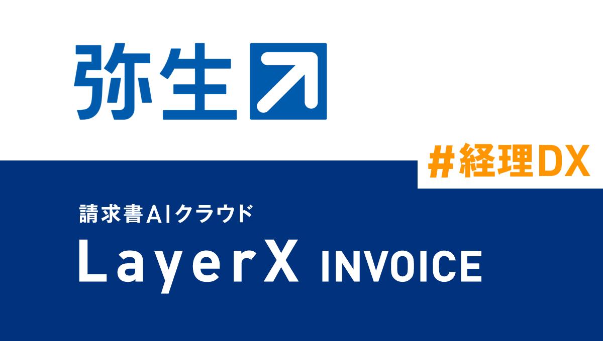 請求書AIクラウド「LayerX INVOICE」、「弥生会計」と連携開始