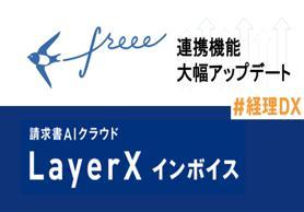 請求書AIクラウド「LayerX インボイス」、freee利用者向け機能を大幅アップデート