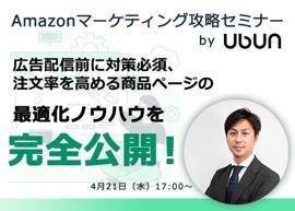 【Amazonマーケティング攻略セミナー】4月21日(水)17時~「広告配信前に対策必須、注文率を高める商品ページの最適化ノウハウを完全公開!」