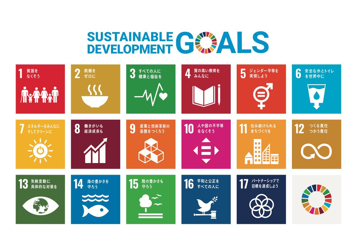 株式会社ウブン、SDGs推進私募債の発行に関するお知らせ