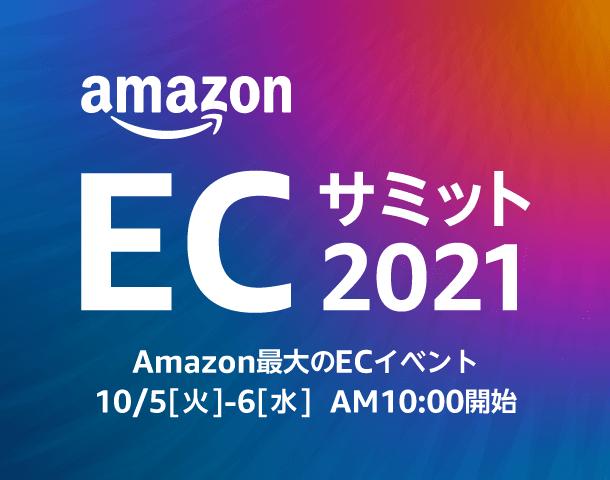 amazon_ec_summit_2021