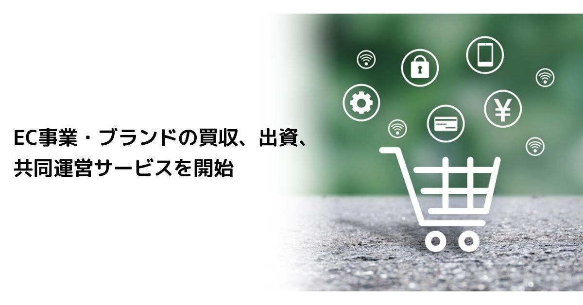 EC事業・ブランドの買収、出資、共同運営サービスを開始