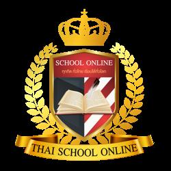 Customer logo Thai school online
